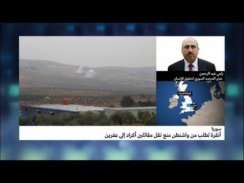 أنقرة تطلب من واشنطن منع نقل مقاتلين أكراد إلى عفرين  - 16:25-2018 / 3 / 7