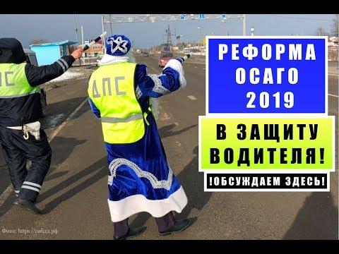 Реформа ОСАГО 2019: В ЗАЩИТУ ВОДИТЕЛЯ.  Яндекс такси.  Автоюрист