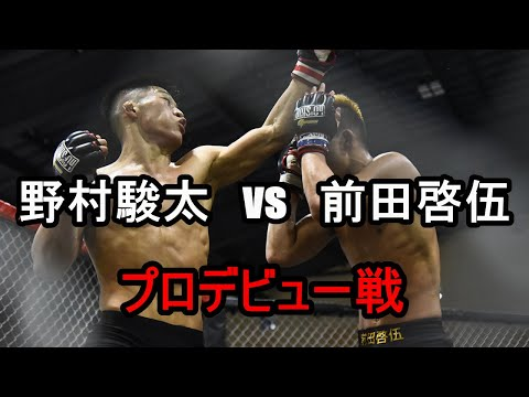 GRACHAN50 5分2R 野村駿太vs前田啓伍
