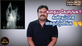 Kandisha (2008) Moroccan Movie Review in Tamil by Filmi craft Arun