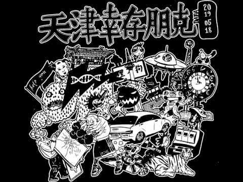 VA - Punk Survied In Tianjin [FULL ALBUM]