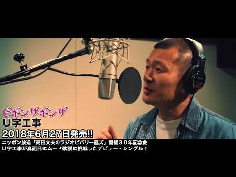 U字工事『ビギン・ザ・ギンザ』MV(ショートver)