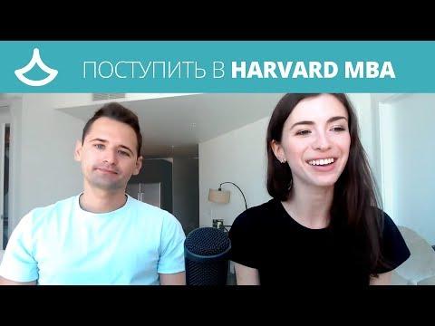 Как поступить в Гарвард из России? Стрим с выпускником Harvard MBA