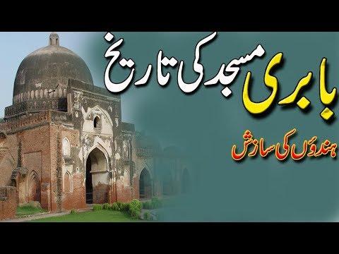 History Of Babri Masjid || Babri Masjid Ki Tareekh || بابری مسجد تاریخ  || Rohail Voice