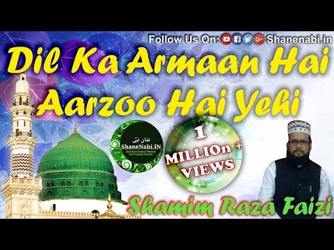 Dil Ka Arman Hai Aarzoo Hai Yahi Naat With Lyrics By Shamim Faizi 2016 New Naat ShaneNabi.In