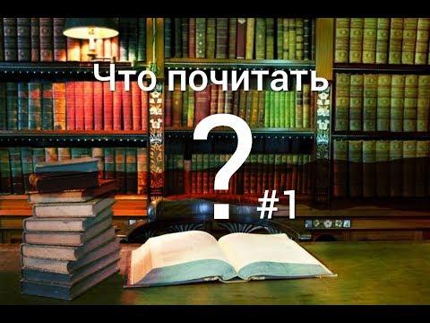 Что почитать? Выпуск 1. Любовное фентези.