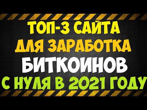 ТОП-3 САЙТА ДЛЯ ЗАРАБОТКА БИТКОИНОВ В 2021 ГОДУ / КАК ЗАРАБОТАТЬ БИТКОИНЫ 2021