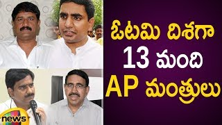 AP Election Results LIVE Updates | 13 TDP MP Candidates To Lose In AP 2019 Elections | Mango News