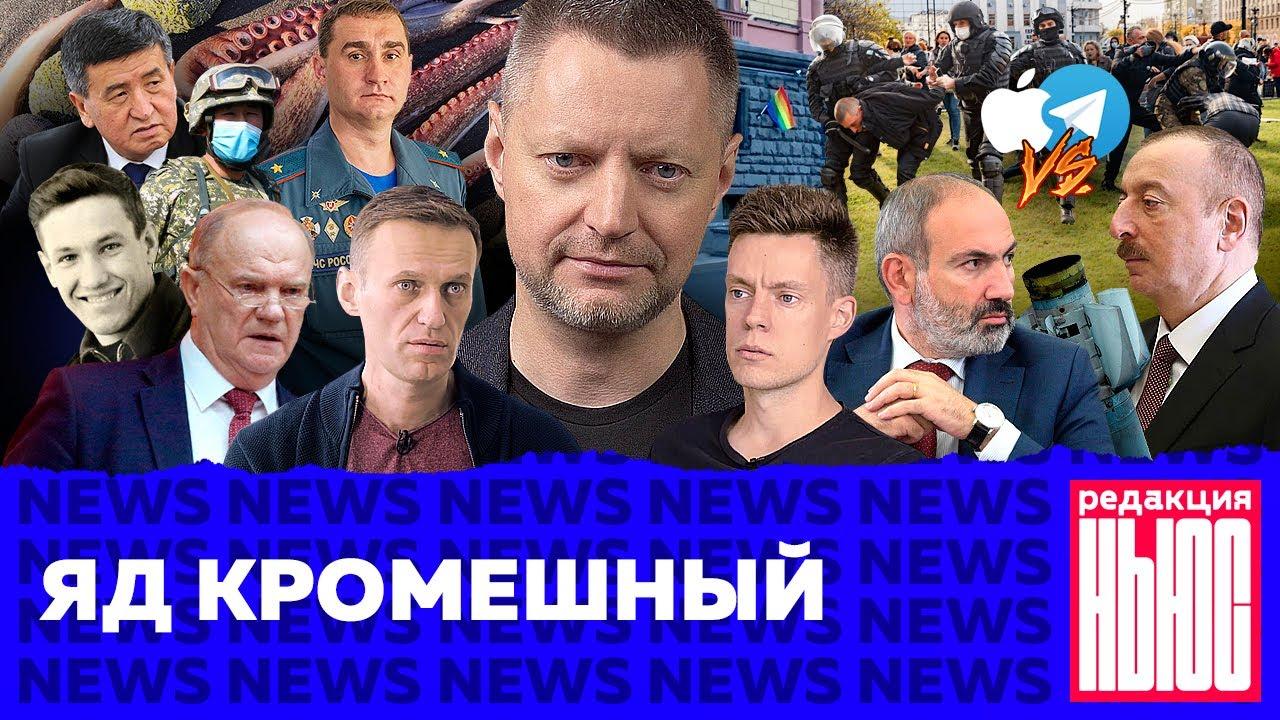 Редакция. News от 11.10.2020 бэд-трипы Навального, токсичные водоросли, разгон Хабаровска