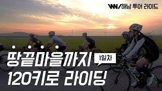 [해남투어] 자전거 기차타고, 땅끝마을까지 라이딩! w…
