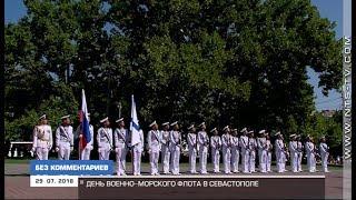 29.07.2018 «Без комментариев». Празднование Дня ВМФ в Севастополе