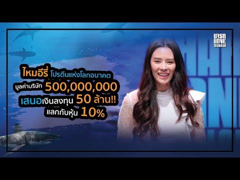 ผู้ประกอบการไหมอิลี่ เปิดดีล ชาร์ก 50 ล้าน | SHARK TANK THAILAND