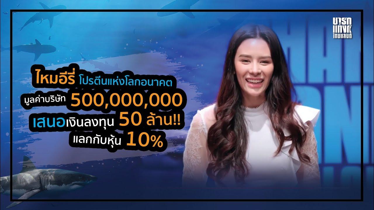 ผู้ประกอบการไหมอิลี่ เปิดดีล ชาร์ก 50 ล้าน I SHARK TANK THAILLAND