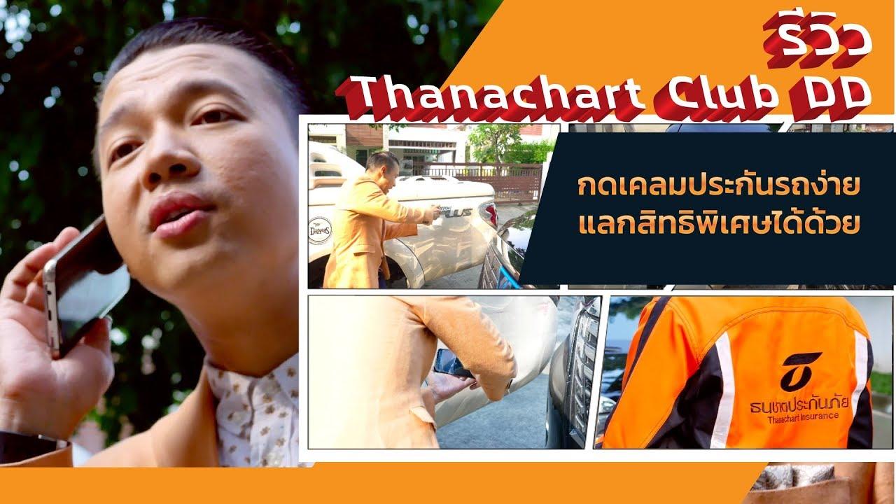 รีวิว Thanachart Club DD กดเคลมประกันรถง่าย แลกสิทธิพิเศษได้ด้วย จากธนชาตประกันภัย [4K Video]