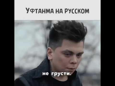 УФТАНМА на русском!
