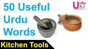 Kitchen Vocabulary in Urdu - Common Urdu Words