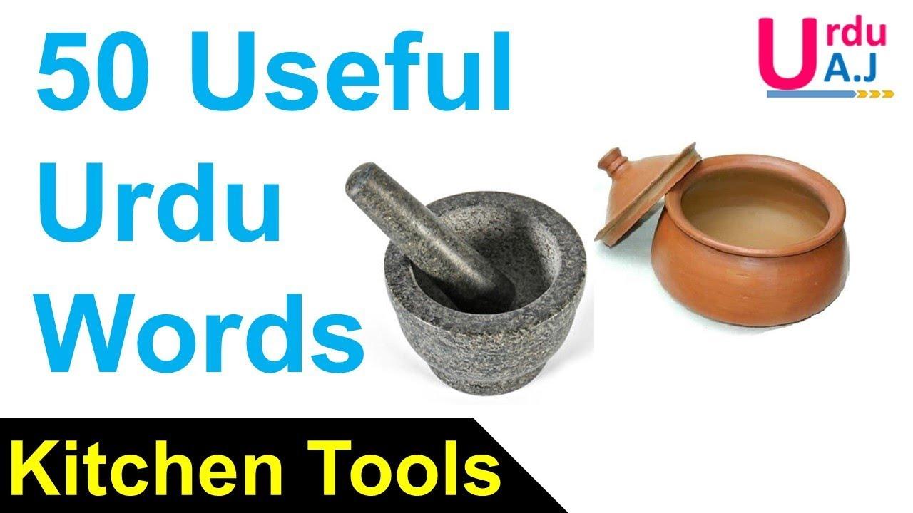 Kitchen Vocabulary In Urdu Common Urdu Words Youtube