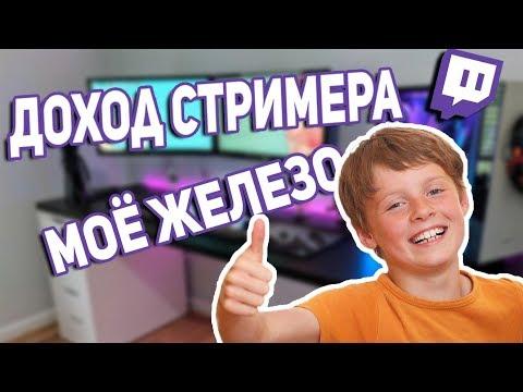 Как начать стримить на twitch tv и получать деньги