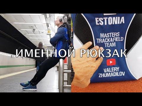 Именной рюкзак для тренировок и соревнований
