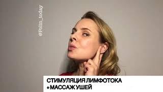 Массаж ушей, лимфодренаж лица