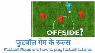 फुटबॉल के रूल्स और फुटबॉल कैसे खेलते हैं (tutorial)