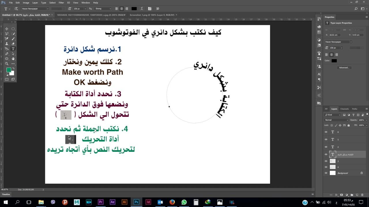 الكتابة بشكل دائري في الرسام