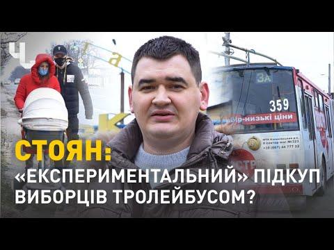 Чернівці LIVE: Як тролейбус збирав голоси виборців   Блог Стояна
