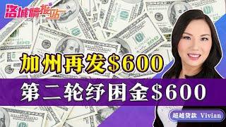 第二轮纾困金$600,加州再发$600!《洛城情报站》第326期Jan 08, 2021 - YouTube