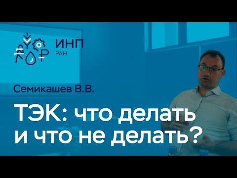 ТЭК России: что делать и что не делать? + Возможности прогнозирования ИНП РАН