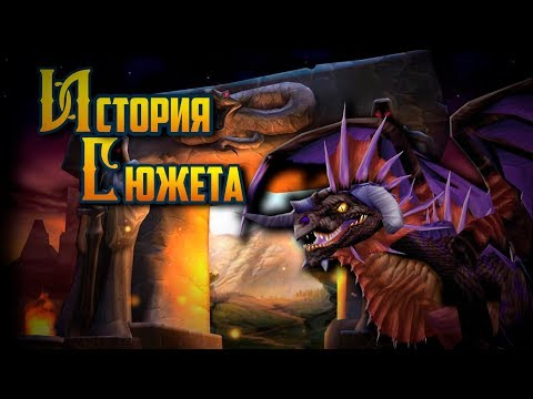 История Сюжета - World of Warcraft: Classic