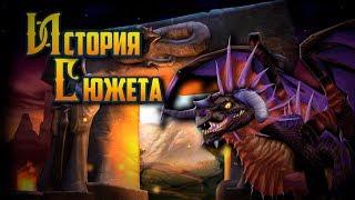 История Сюжета - World of Warcraft: Classic