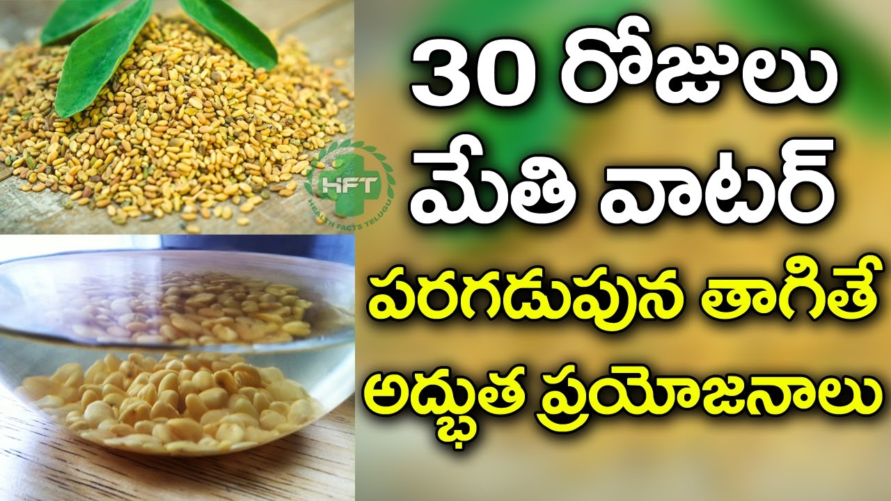 Health Benefits of Having Methi Water | Health Benefits Of Fenugreek Seeds  | Health Facts Telugu