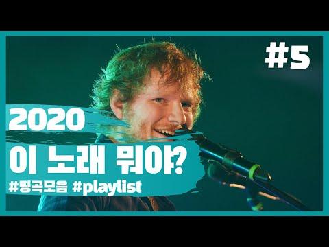 "[Playlist] ""이 노래 뭐야?""가 절로 나오는 팝송 모음 #5"