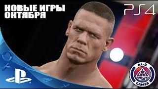 НОВЫЕ ИГРЫ на PlayStation 4 PS4 и PS VR обзор новинок первой недели октября