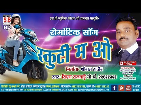 सिएम राजवाड़े-CG Song-स्कूटी म ओ-Scooty Ma O-CM Rajawade-New Chhattisgarhi Lok Geet HD Video 2018 SB