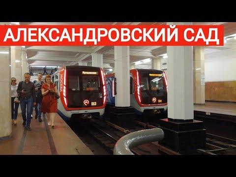 """Поезда """"Москва"""" на станции """"Александровский сад"""" // 28 мая 2019"""