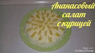 Ананасовый салат с курицей ))) самый простой и вкусный рецепт