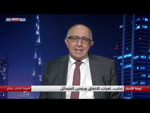 إدلب.. ثغرات الاتفاق ورفض الفصائل  - نشر قبل 8 ساعة