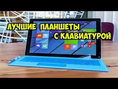 ТОП Лучшие планшеты с клавиатурой!!!