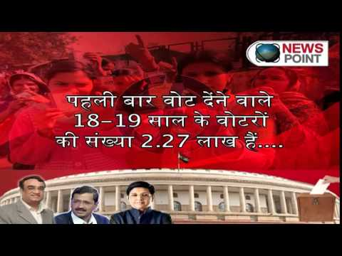 1.33 Crore population of Delhi will decide the fate of Politicians