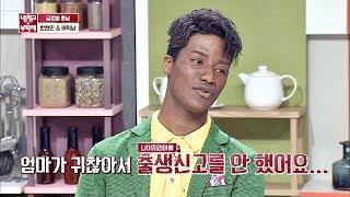 한현민(Han Hyun-min)의 국적이 '한국' 뿐인 이유 ☞ 엄마의 귀차니즘 냉장고를 부탁해(Take care of my refrigerator) 188회