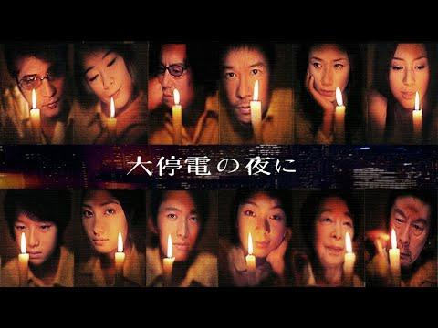 映畫「大停電の夜に」予告 - YouTube