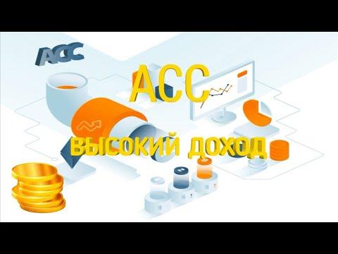Crypto Accelerator, ACC , Web Token Profit , WEC - заработок в интернете, высокий доход