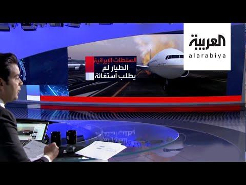 بانوراما  سر تخفيه إيران حول الطائرة الأوكرانية  - نشر قبل 6 ساعة