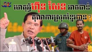 Cambodia Radio News: VOA Voice of Amarica Radio Khmer Night Monday 06/26/2017