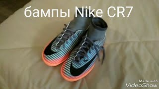 Обзор на детские бампы-Nike MercurialX Victory VI CR7  DF TF SR