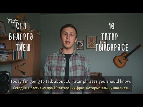 Easy Tatar: Сез белергә тиеш 10 татар гыйбарәсе / 10 татарских фраз, которые вы должны знать