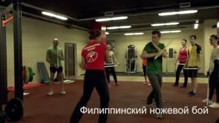 Филиппинский ножевой бой в С.С.С.Р. Жулебино(Новое направление и персональные тренировки в фитнес-клубе С.С.С.Р. Жулебино., 2016-08-24T20:06:04.000Z)