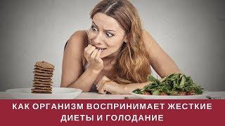 Как организм воспринимает жесткие диеты и голодание