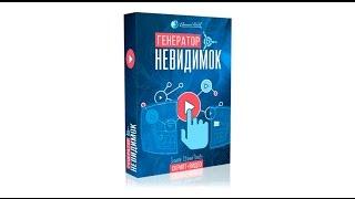 Генератор невидимок Евгения Попова - часть 1